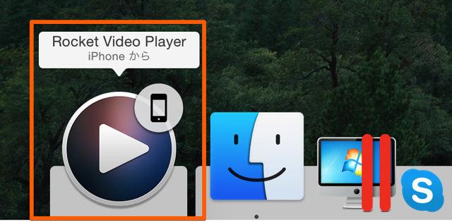 iPhoneで動画を再生するとMacのDockに「Rocket Video Player」のアイコンが表示される