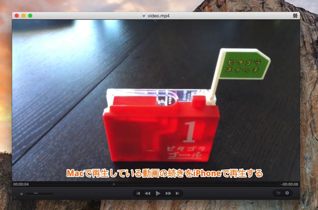 Macで再生中の動画の続きをiPhoneで見る
