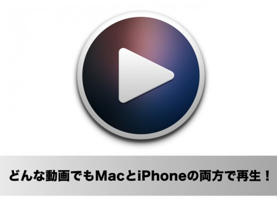 神アプリキタ!どんな動画でも再生できる!動画の続きもMac or iPhoneで見れる「Rocket Video Player」がヤバい!