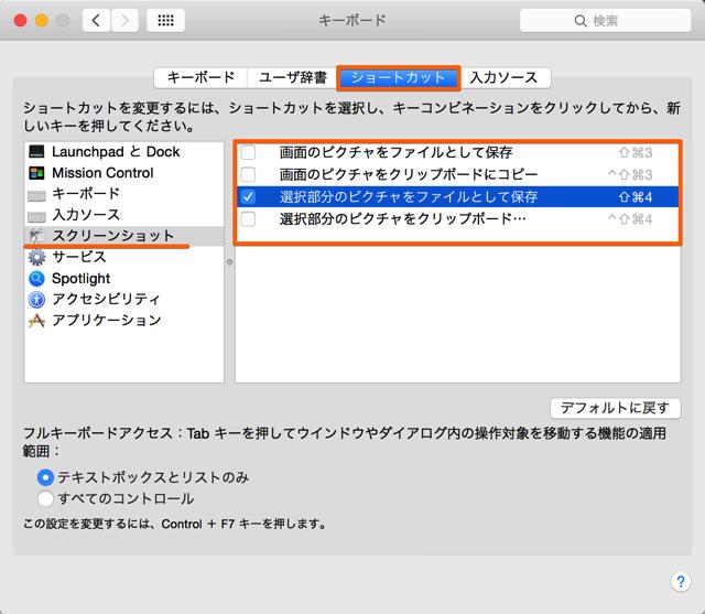 スクリーンショットタブ内にあるショートカットキーを自由に変更できる