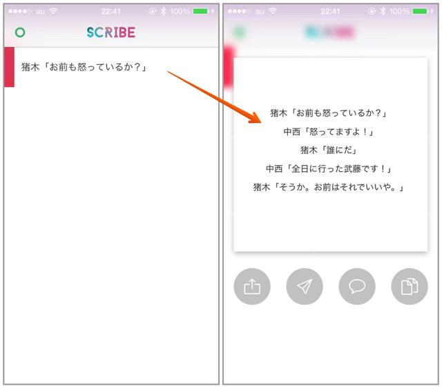 任意のテキストがiPhone版「Scribe」にコピーされる