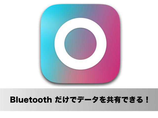 無料!BluetoothだけでiPhoneとデータを共有できるMacアプリ「Scribe」が便利!