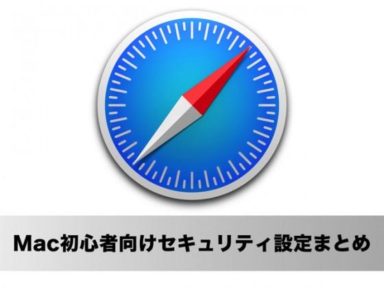 Mac初心者がインターネットをする前に知っておきたいセキュリティ設定