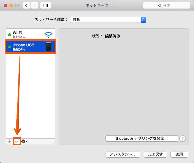 iPhone USB の項目を削除する