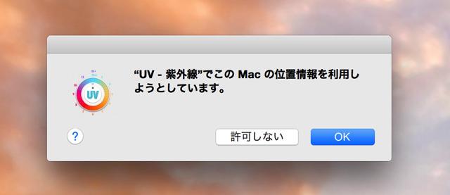 Macの位置情報を許可する