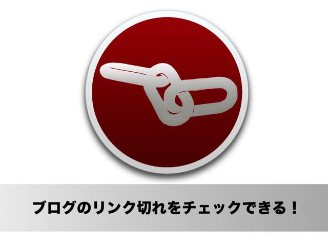 無料ブログでも使える!ブログのリンク切れをチェックできるMacアプリ「Integrity」