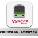 iPhoneアプリ「Yahoo!乗換案内」が「ドア to ドア検索」に対応!駅の出口や徒歩ルートの案内もカバー!