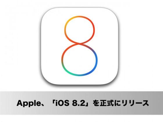 Apple、「iOS 8.2」をリリース
