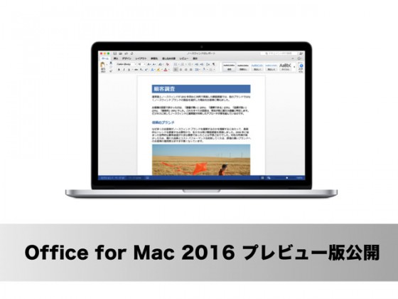 「Office for Mac 2016」プレビュー版をマイクロソフトが無料公開!