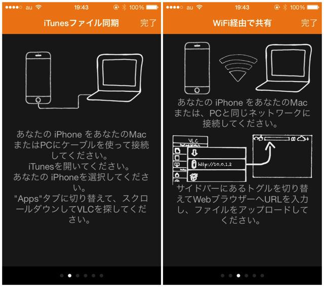 MacとiPhone間でUSB接続もしくはネットワーク接続で動画を再生できる