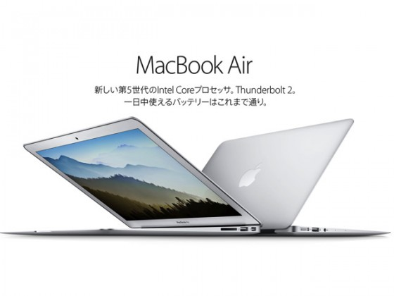 Apple、新型 MacBook Air(Early 2015)11インチ&13インチ を発表