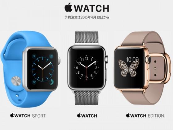Apple、「Apple Watch」 日本での価格を発表。42,800円から