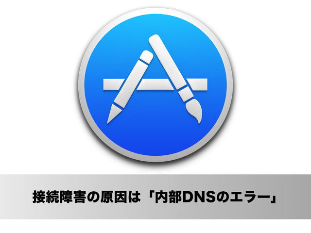 「iTunes Store」「App Store」のアクセス障害が復旧!原因は内部DNSのエラー