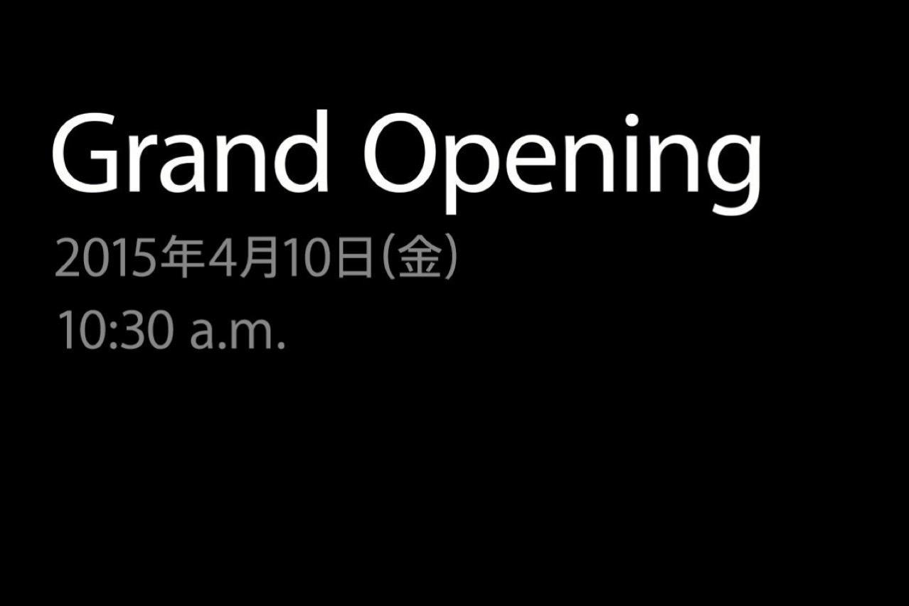 「Apple Watch at Isetan Shinjuku(伊勢丹 新宿)」2015年4月10日午前10時30分オープン