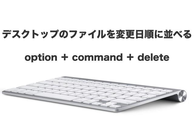 デスクトップ上のファイルを一瞬で変更日順に並べ替えるMacのショートカット