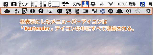 非表示にしたアプリのアイコンは「Bartender」アイコンの中に一括で収納される。