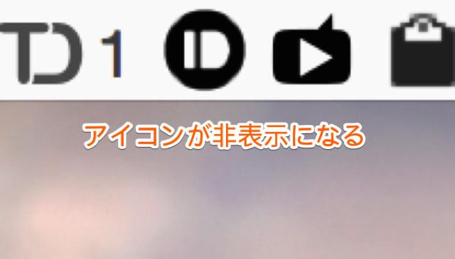 簡単に特定のアプリをメニューバーから非表示にすることができる。