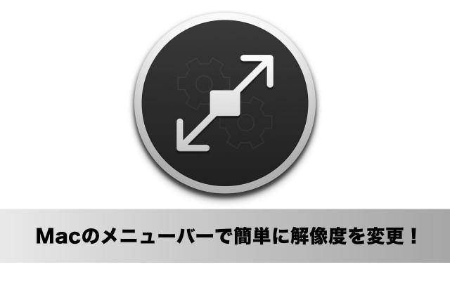Macの解像度をメニューバーから簡単に変更できるアプリ「BestRes」
