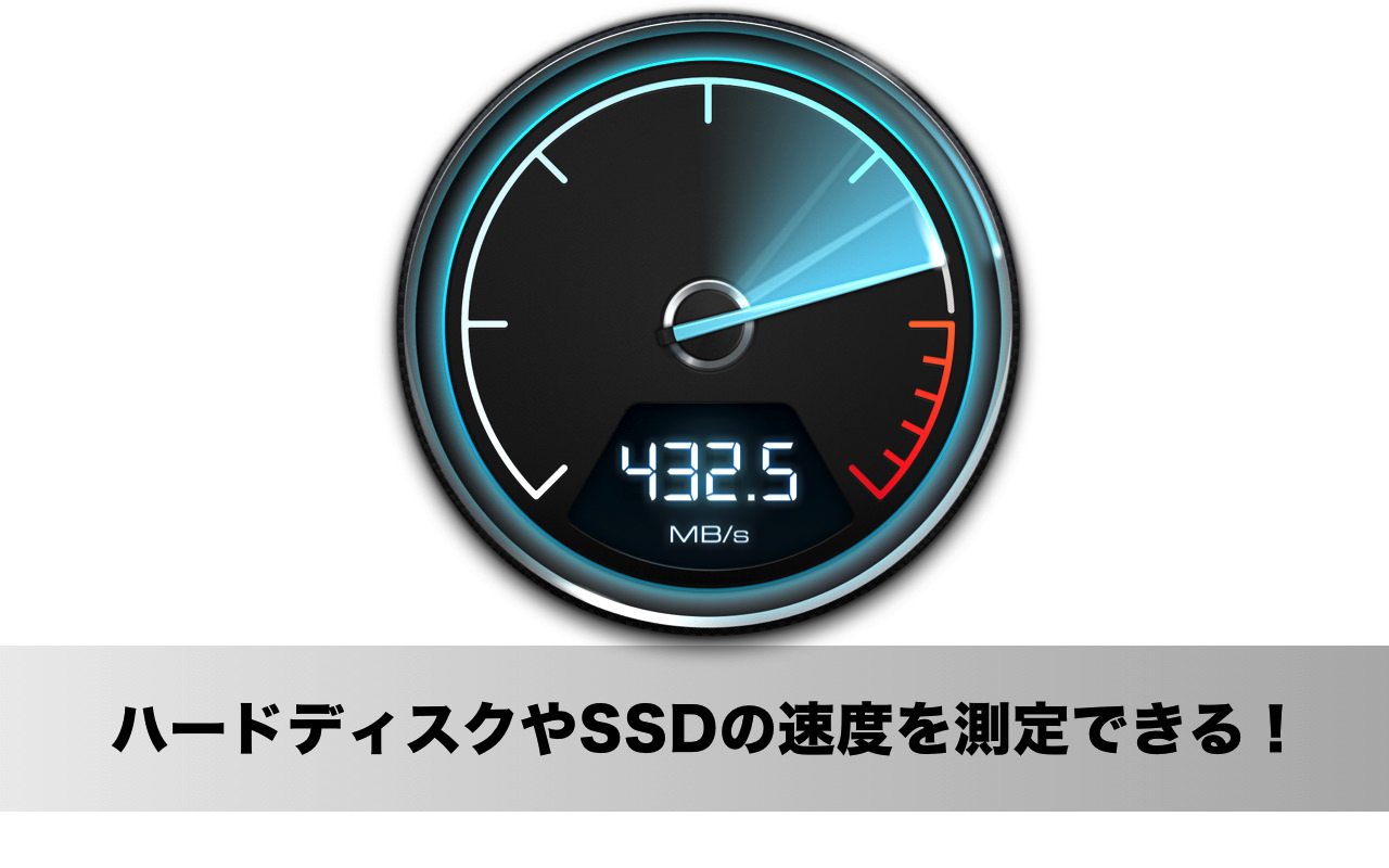 MacのハードディスクやSSDの速度を測定できるアプリ「Blackmagic Disk Speed Test」