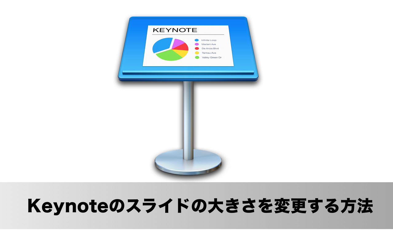 「Keynote」のスライドの大きさ(サイズ)を変更する方法