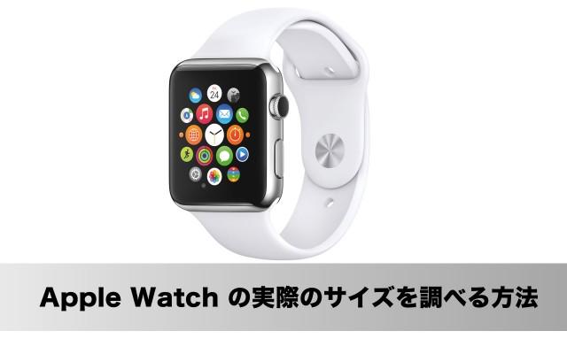 Apple Watch の実際のサイズを調べる方法