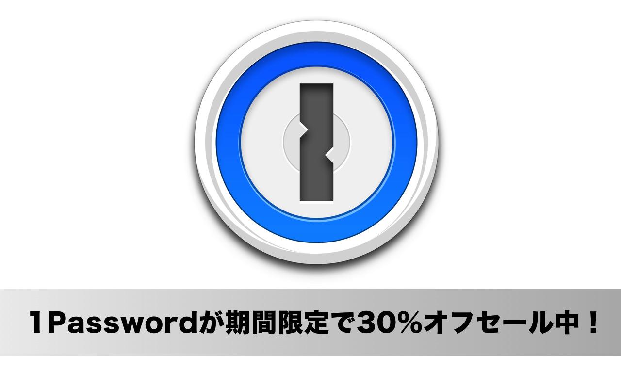 要チェック!Mac版「1Password」が期間限定1,500円割引セールを実施中!