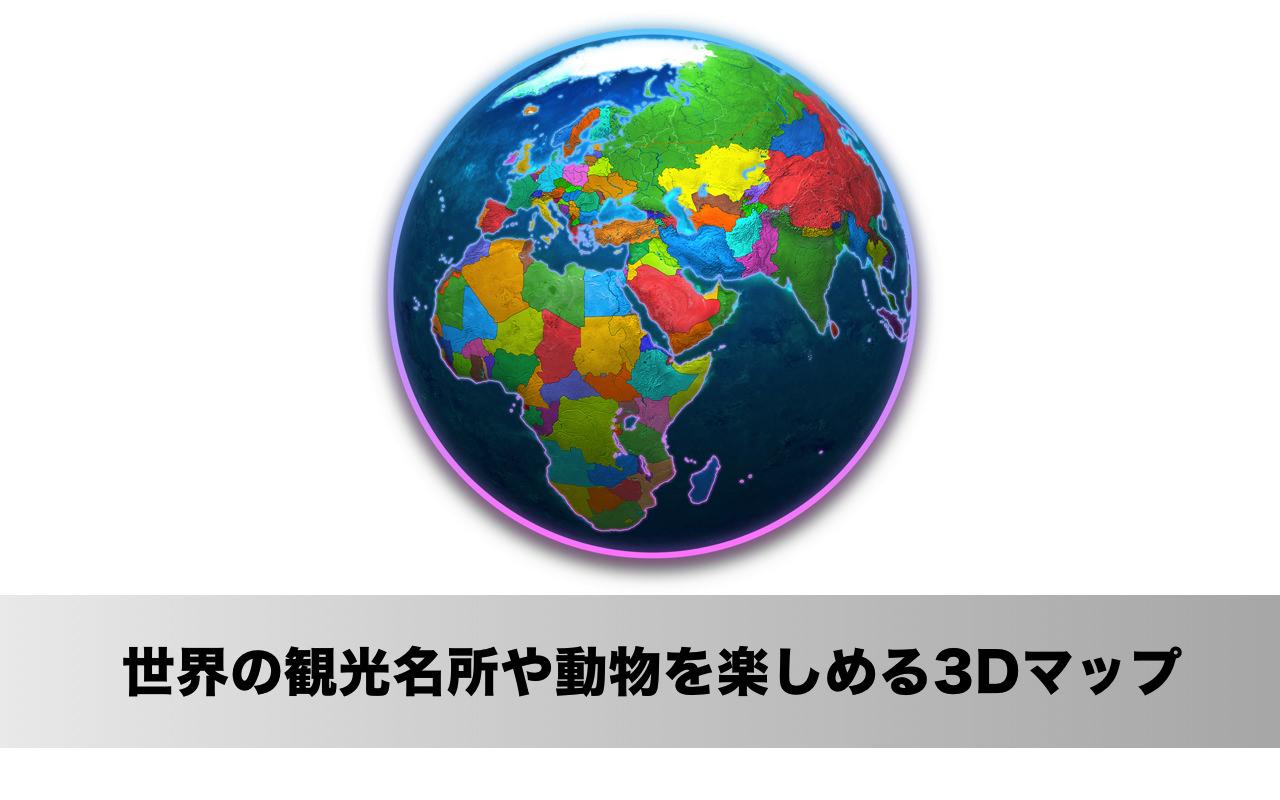 まるで旅行気分!Macで世界の観光名所や動物を楽しめる世界地図アプリ「Earth 3D」
