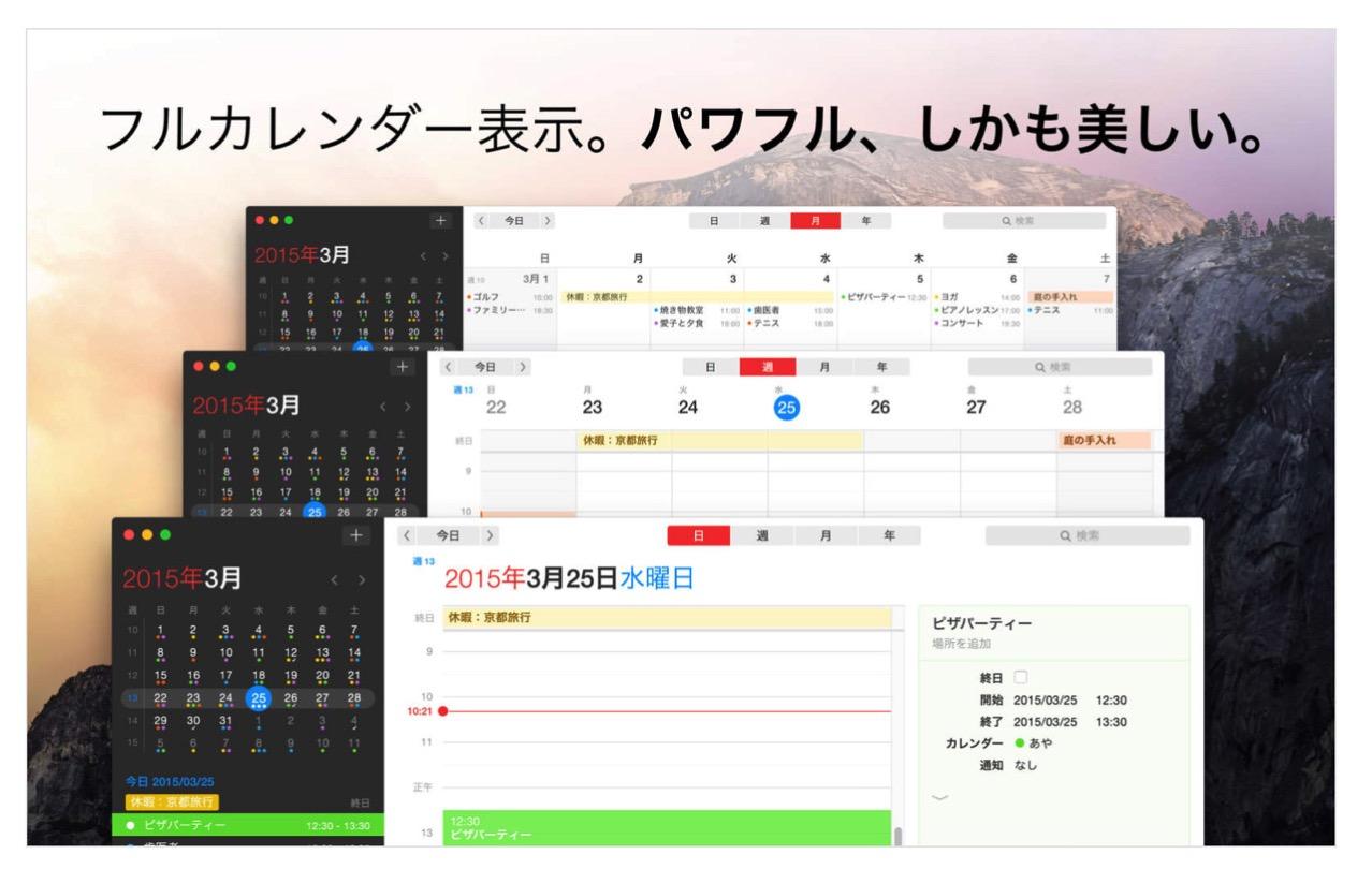 Fantastical 2 for mac はフルカレンダー表示に対応している