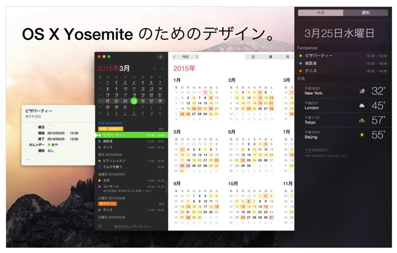 Fantastical 2 for mac は OS X Yosemite のためにデザインされている