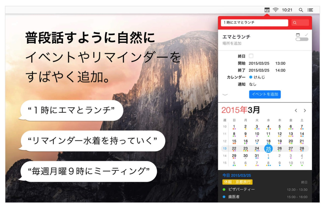 Fantastical 2 for mac は素早くイベントやリマインダーを追加することができる