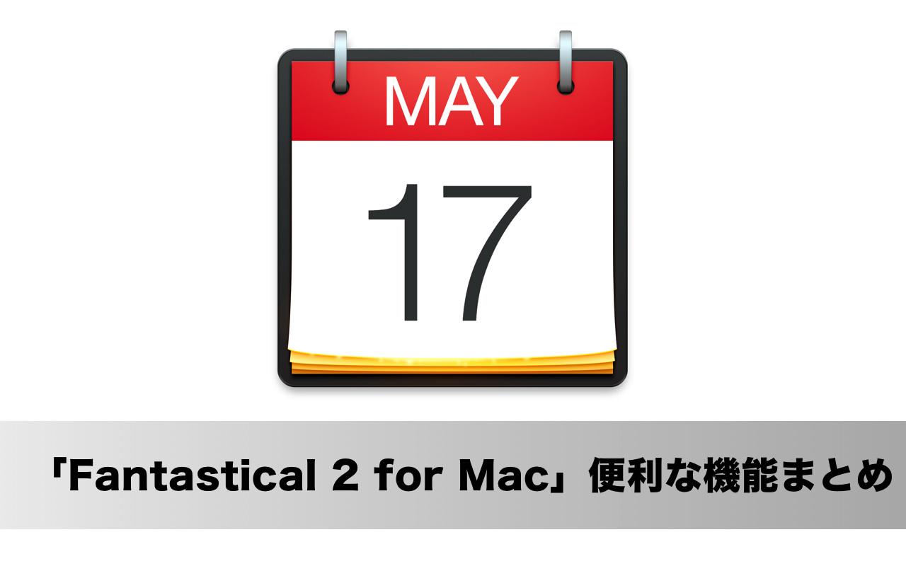 要チェック!「Fantastical 2 for Mac」の便利な使い方まとめ