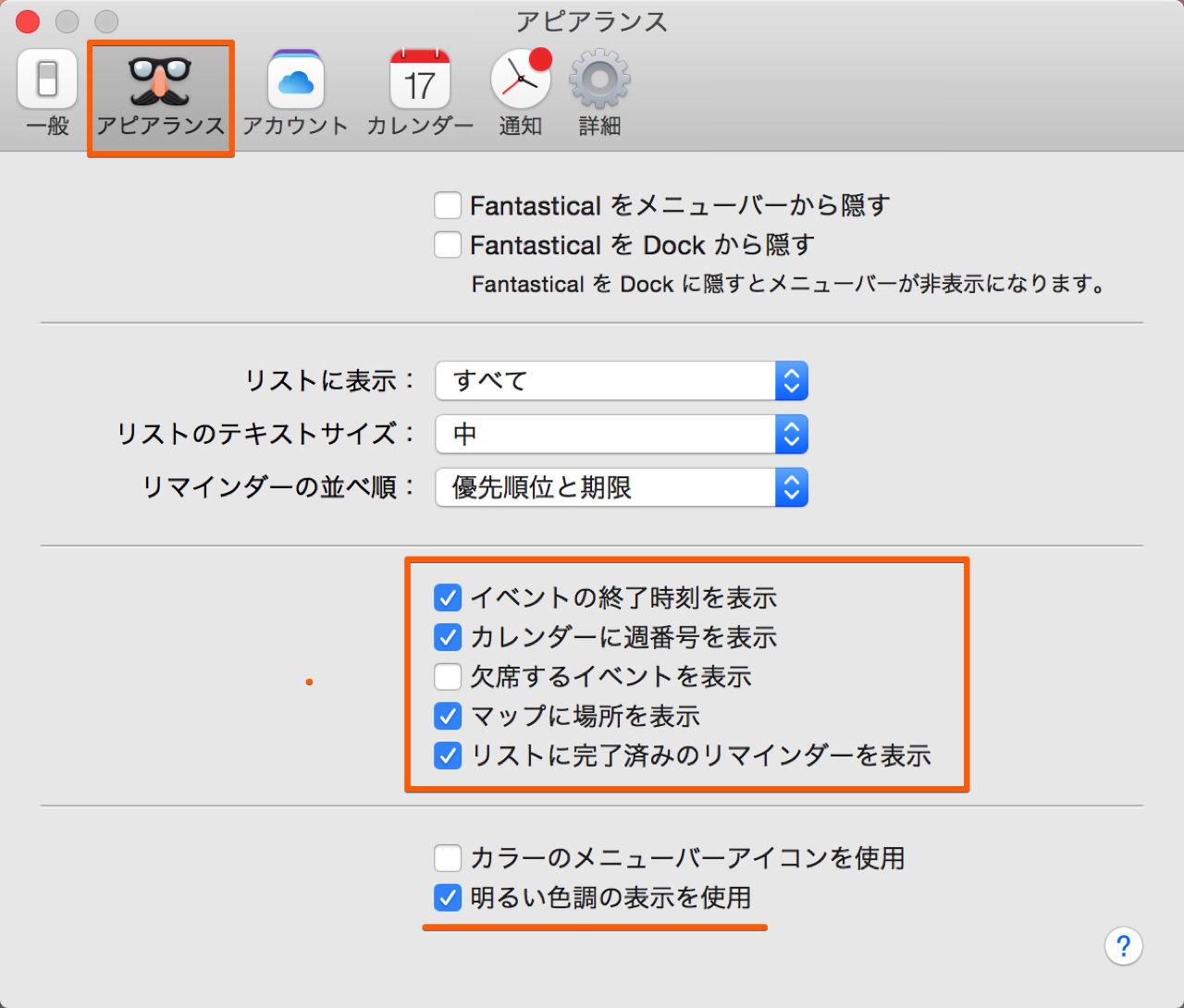 Fantastical 2 for mac のカラーを変更する