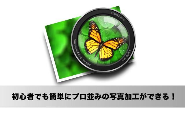 初心者でも簡単にプロ並みの写真加工ができるMacアプリ「Focus 2」