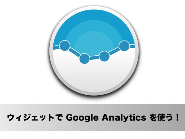 ウィジェットで Google Analytics のアクセス解析ができるMacアプリ「GAget」