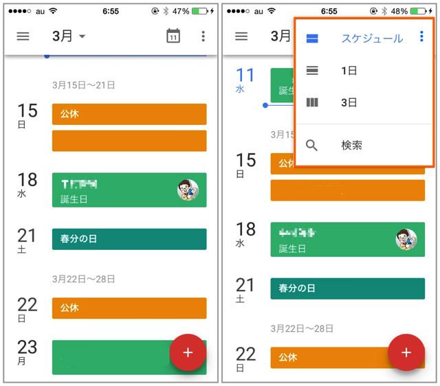 iPhoneアプリでGoogleカレンダーを表示できる