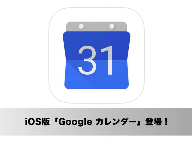 Google、「Googleカレンダー」のiPhoneアプリをリリース