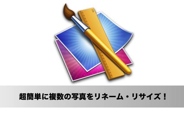 複数の写真をまとめてリネーム・リサイズできるMac画像編集アプリ「iMage Tools」