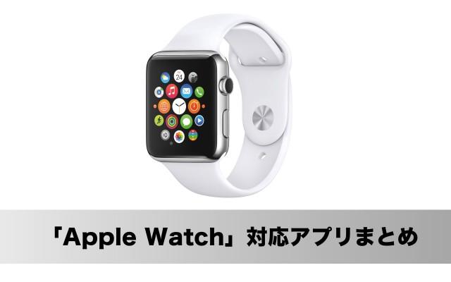続々登場!「Apple Watch」に対応したiPhoneアプリまとめ