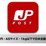日本郵便「スマートレター」一律180円で日本全国どこでも配達できる神サービス開始!