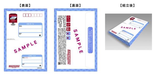 日本郵便「スマートレター」のサンプル画像