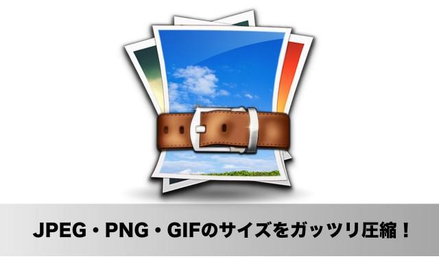 写真のデータサイズを小さくするMacアプリ「Lossless Photo Squeezer」