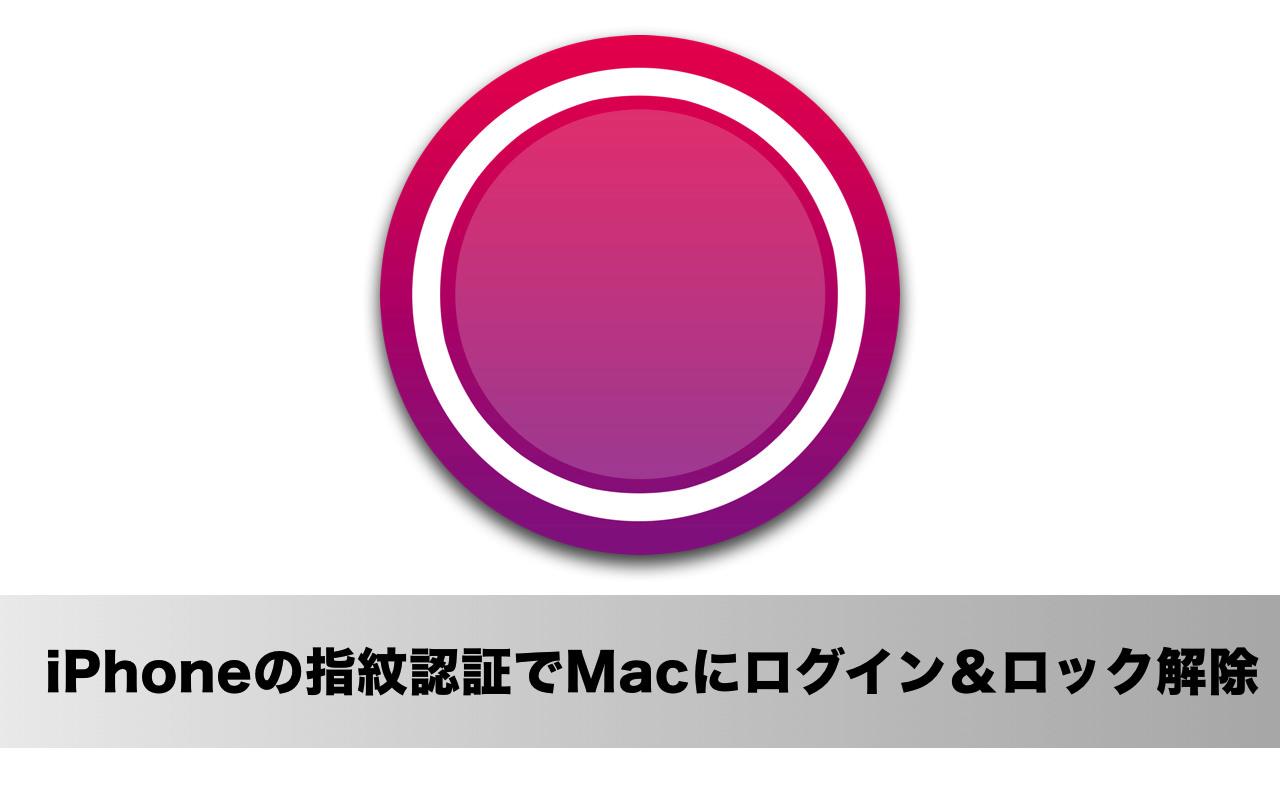 iPhoneの指紋認証(Touch ID)でMacにログインできる「Mac ID」