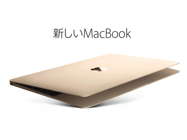 Apple、Retinaディスプレイ搭載の新しい「MacBook」12インチを発表。