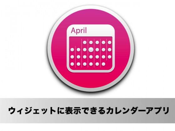 急げ!Yosemite のウィジェットに対応したカレンダーアプリ「MonthlyCal」が24時間限定で無料!