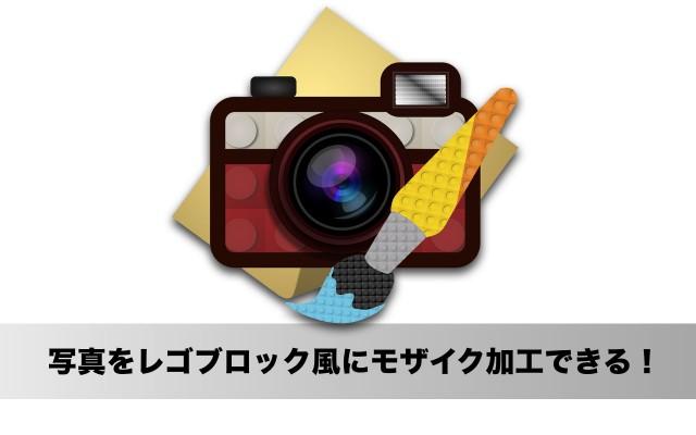 これは面白い!写真をレゴブロック風にモザイク加工できるMacアプリ「Photobricks」