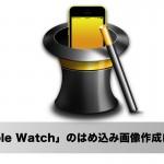 ついに「Apple Watch」に対応!Mac・iPhone・iPad のはめ込み画像作成アプリ「Promotee」が神アップデート!