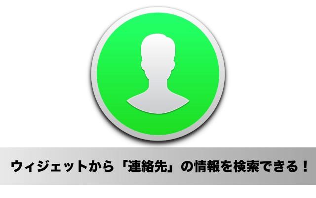 ウィジェットから「連絡先」の情報を検索できるMacアプリ「QuickContacts」が期間限定で無料セール中!