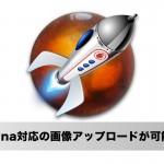 ブロガー歓喜!Mac用人気ブログエディタ「MarsEdit」がRetinaディスプレイ対応の画像アップロードが可能に!