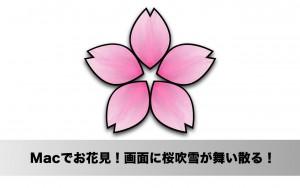 【2015年版】桜の開花情報をチェックするならiPhoneアプリ「Yahoo!地図」が便利!