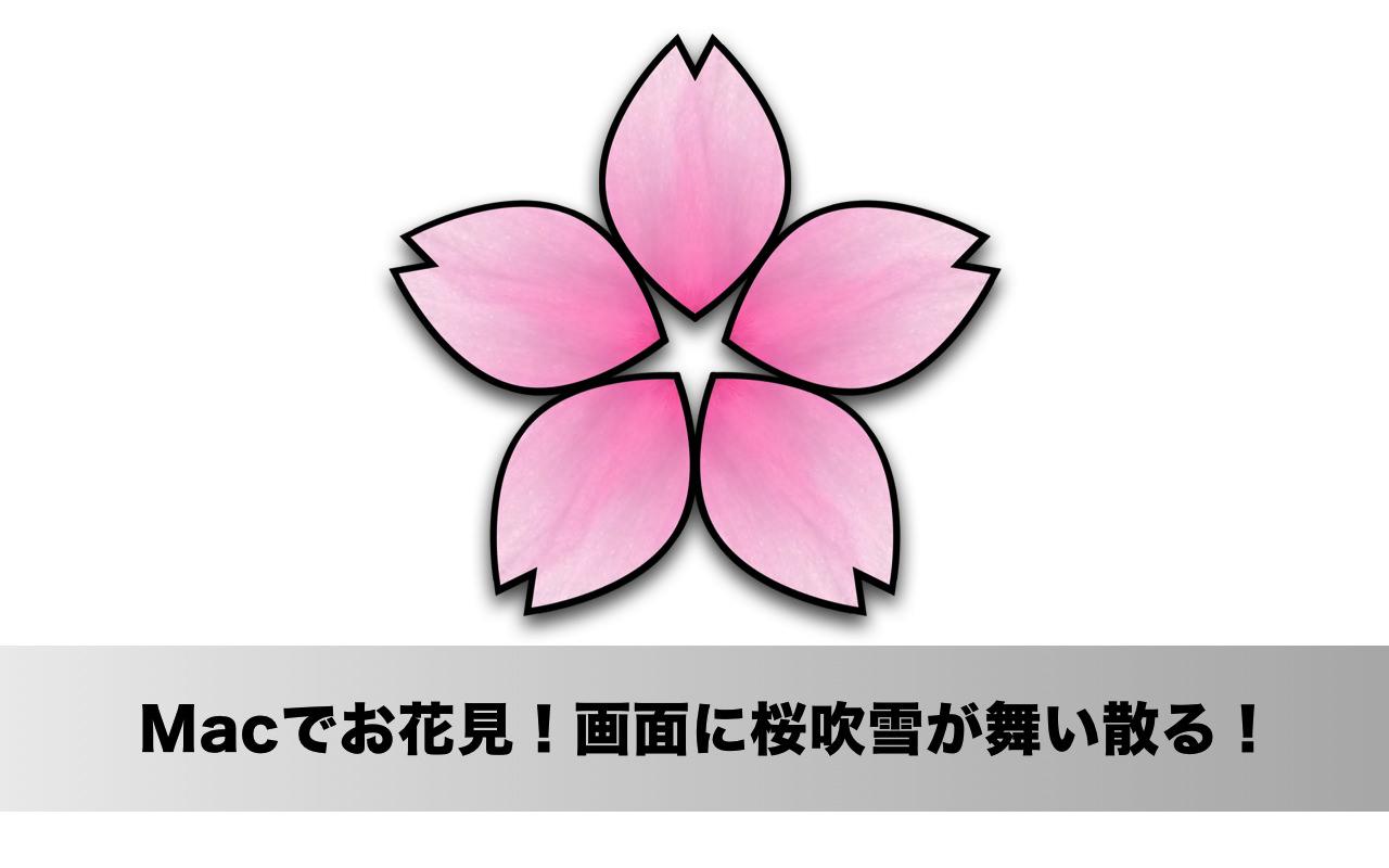 Macでお花見!桜吹雪が画面に舞い散るアプリ「サクラ」